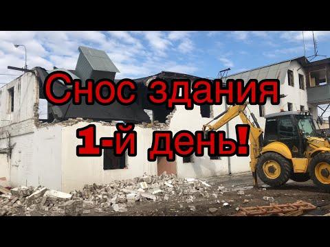 Снос здания-1-й день работы.