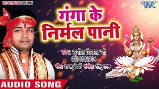 गंगा माँ का सुपरहिट गीत Ganga Ke Nirmal Pani Sunil Nirala Bhojpuri Bhakti Bhajan