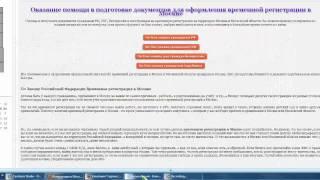 Купить регистрацию в Москве(, 2012-10-12T17:33:02.000Z)