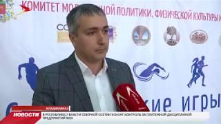 Во Владикавказе стартовал форум «Студенческие игры-2019»