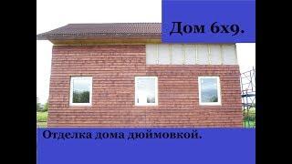 видео Каркасный дом своими руками. Фотоотчет с начала строительства.