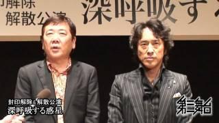制作発表の後に、鴻上さん、筧さんがインタビュー取材を受けている様子...