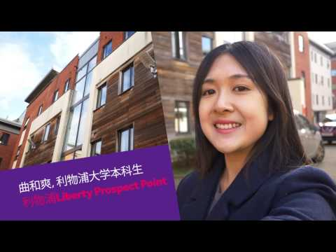 Liberty Living Chinese Residence Guide: Liberty Prospect Point, Liverpool