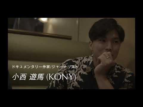 【PERSONAL FILE】インタビュー DOCUMENTARY FILMMAKER/ JOURNALIST YUMA KONISHI(KONY)「かっこいい」を体現してポジティブな循環を生み出す