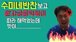 조서방의 야매요리, (완자궁중떡볶이편) feat.수미네반찬 / 요리방&먹방