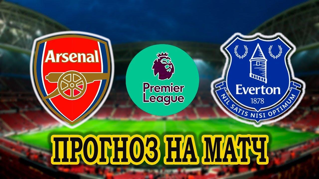 Прогноз на матч Эвертон - Арсенал 13 декабря 2016