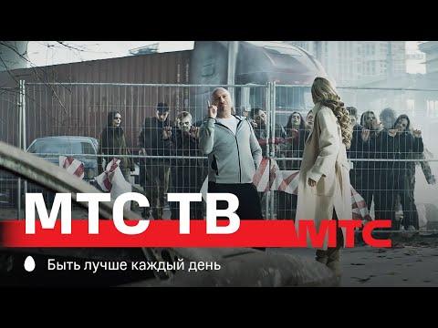 МТС | МТС ТВ | Не выйдут