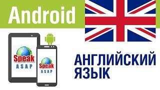 Обзор Android приложения - английский язык за 7 уроков для начинающих. Елена Шипилова.