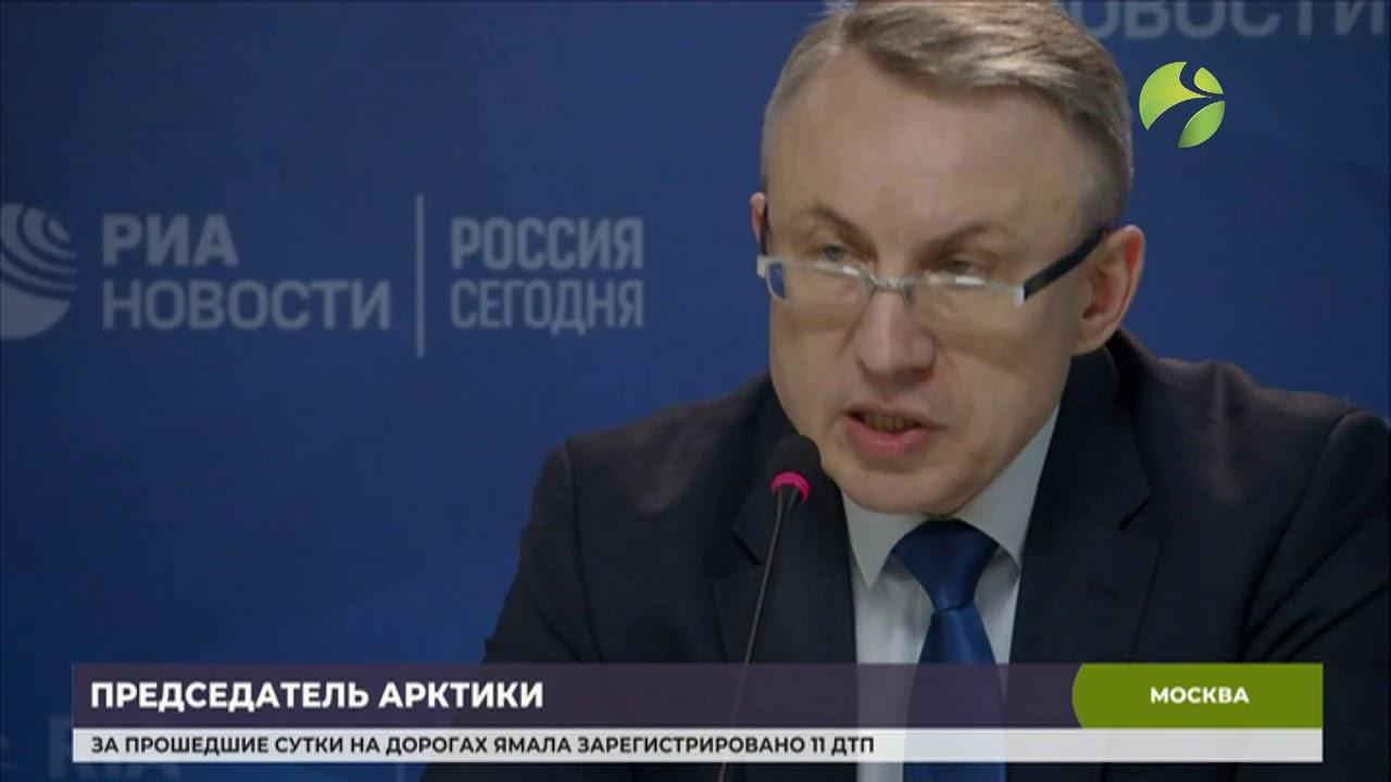 Россия готовится возглавить Арктический совет в 2021 году