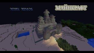 Майнкрафт Красивый замок Скачать карту