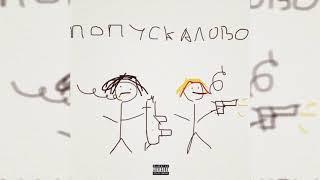 Guvapov x Yung Target - Попускалово (prod. by Chaz …