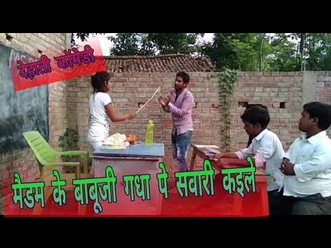 School wali maidam bhojpuri comedy || bade babu ms bihar
