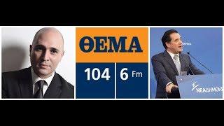 Άδωνις Γεωργιάδης: «Οι Ευρωπαίοι βρήκαν ένα πρωθυπουργό που τους περνάει πράγματα»