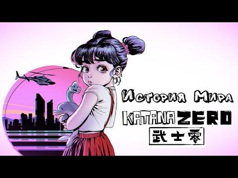 История Мира Katana Zero | Неоновое насилие