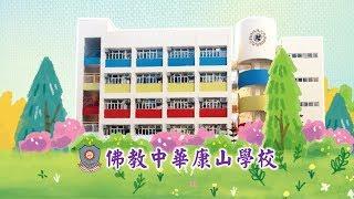 Publication Date: 2018-07-09 | Video Title: 2018-01-10 佛教中華康山學校 - 科學探究日 -
