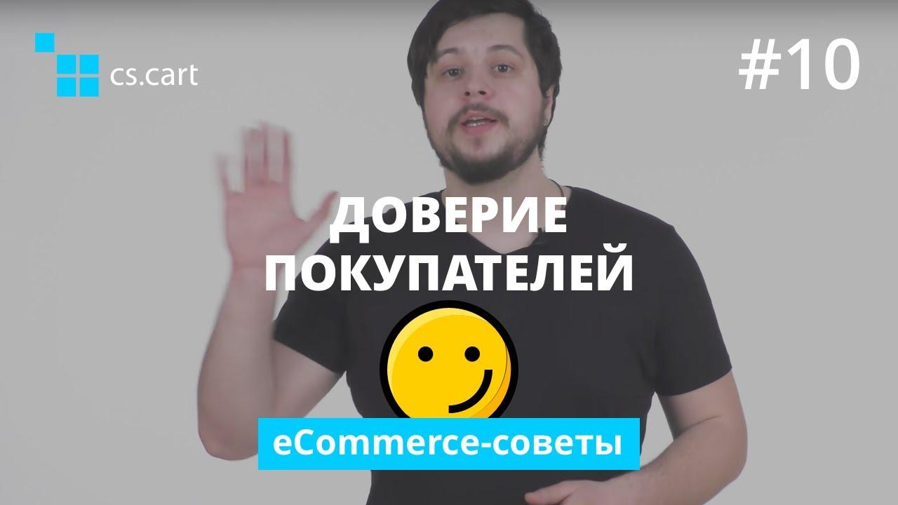 Как Завоевать Доверие Клиентов Интернет-магазина | Движок Сайта Бинарных Опционов