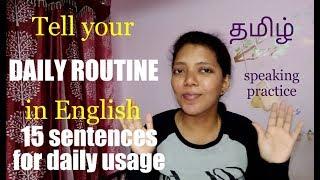 15 sentences for daily usage / DAILY ROUTINE / Spoken English through Tamil thumbnail