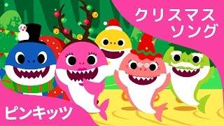 クリスマス サメのかぞく | クリスマスソング | ピンキッツ日本語童謡