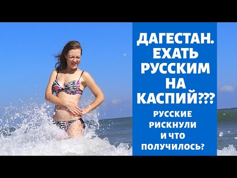 Дагестан.СТОИЛО ЕХАТЬ РУССКОЙ ПАРЕ? Каспийское море.
