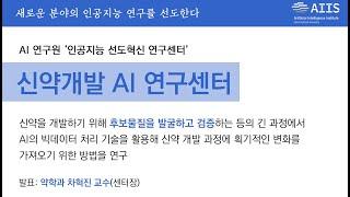 신약개발 AI 연구센터(약학과 차혁진 교수)