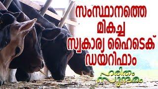 Outstanding Hi-Tech Dairy Farm in the State | Haritham Sundaram