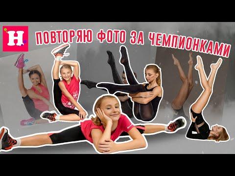 ПОВТОРЯЮ ФОТО Гимнасток// Гимнастические фото / Художественная гимнастика /Гимнастка или Модель