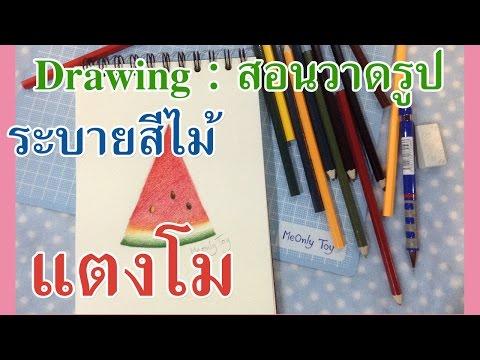 สอนวาดรูป ระบายสีไม้ ผลไม้ : แตงโม | Fruit Drawing  : Watermelon EP.1