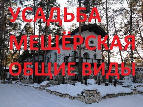 Усадьба Мещёрская, общие виды зимой 2020