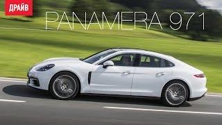 Porsche Panamera (971) — комментарий к тест-драйву(Наши видео — часть развёрнутых тестов. В десять раз подробнее о новой Панамере и её технических особенност..., 2016-09-12T07:27:58.000Z)