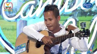 Cambodian Idol Season 3   Judge Audition Week 4   ឈឺន ស៊ៃបុស្បា   កកាកិកី Part 1