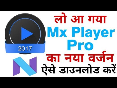 Mx player 2017 version free download must try | New mx player 2017 edition.