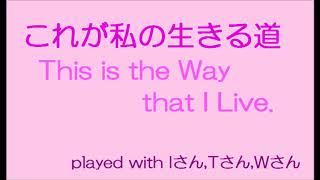 Hi! puffyさんのこれが私の生きる道のカバーです。 thanks for playing with me, I-san,T-san,W-san and thanks for listening!