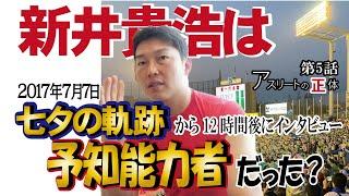 アスリートの正体 第5話 新井貴浩選手スペシャルインタビュー「2017年7月17日七夕の奇跡」