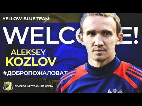 Aleksey Kozlov — New Player FC Rostov