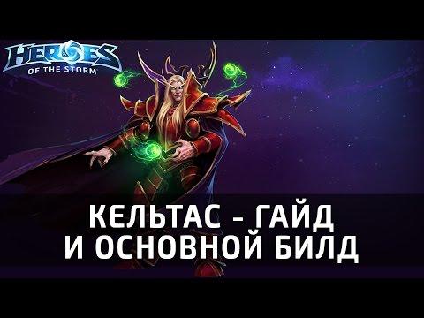 видео: КельТас - гайд и основной билд по heroes of the storm