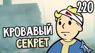 Fallout 4 Far Harbor Прохождение На Русском 220 КРОВАВЫЕ СЕКРЕТЫ