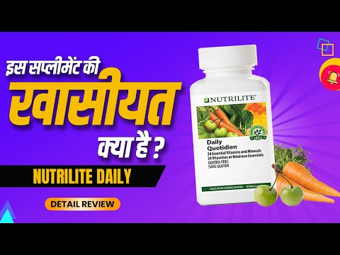 Amway nutrilite daily : usage, benefits and Side effects | Detail review in  hindi by Dr Mayur