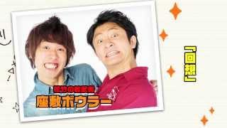 「ボクたちの交換日記」Blu-ray&DVD発売記念!!! 発売を記念して若手...