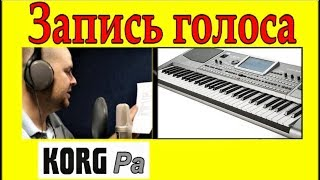 Запись вокала~Korg Pa~как правильно записать трек mp3-видеоурок на синтезаторе