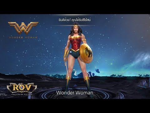 [LIVE] ROV #n74 - 2 | Wonder Woman ฮีโร่ที่โหดที่สุดในทีมไฟท์!!