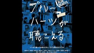映画『ブルーハーツが聴こえる』 4月8日(土)より新宿バルト9ほか全国...