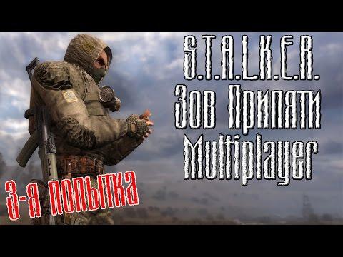 S.T.A.L.K.E.R. Зов Припяти - Играем в мультиплеер