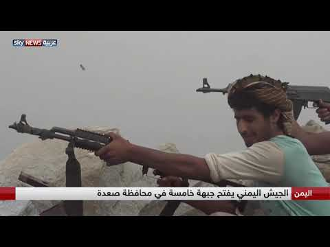 الجيش اليمني يفتح جبهة خامسة في محافظة صعدة  - نشر قبل 26 دقيقة