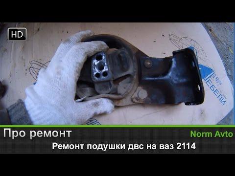 Ваз 2114 замена передней подушки двигателя