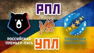 РОССИЯ vs УКРАИНА или РПЛ vs УПЛ - Один на один