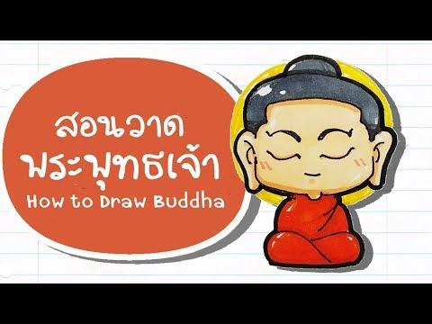 สอนวาดรูปพระพุทธเจ้าแบบการ์ตูน How to Draw Buddha_GIANT SMILES