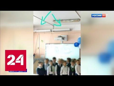 Забыла выключить лампу: борьба с вирусами вызвала ожоги глаз у первоклассников - Россия 24