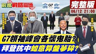 【#Live前進戰略高地】G7領袖峰會各懷鬼胎? 拜登抗中如意算盤夢碎?   20210612 完整版