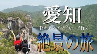 【軽キャン女子旅】愛知県新城市 愛知の絶景!上臈岩へ