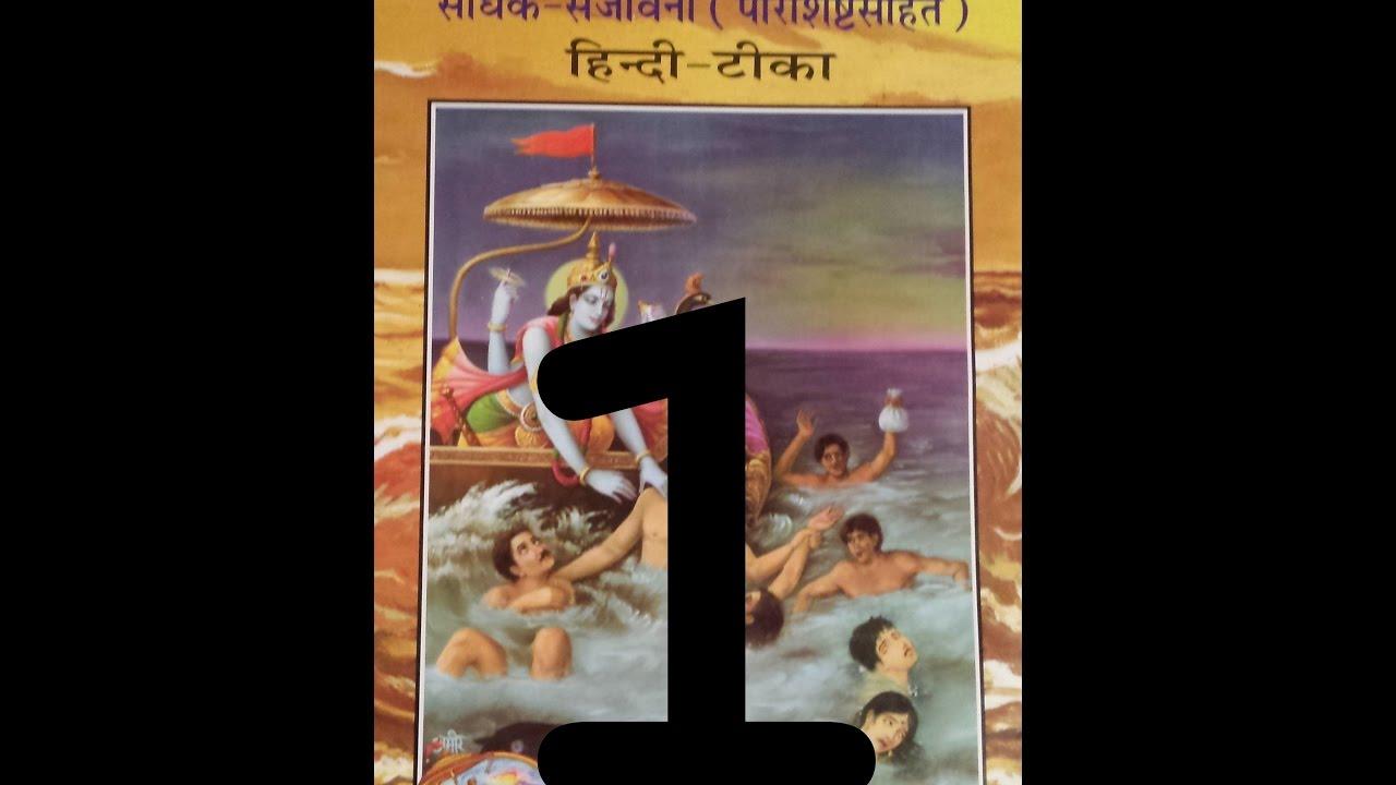 Shrimad Bhagavad Gita Sadhak Sanjivni Chapter 1 By Swami Ramsukhdasji  Maharaj